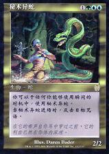 Mystic Snake / Mystische Schlange - Apocalypse - Magic - EX - Asiatisch