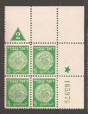Israel 1948 Doar Ivri First Coins 5m Plate Block Bale Group 62