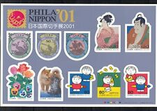 Japan stamps 2000  SC#2733 Phila Nippon '01 sheet,  mint NH