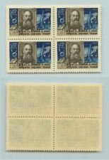 Russia USSR 1957 SC 2021 mint block of 4 . f4400