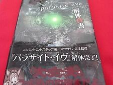 PARASITE EVE Kaitai Shinsho complete guide book /PS1