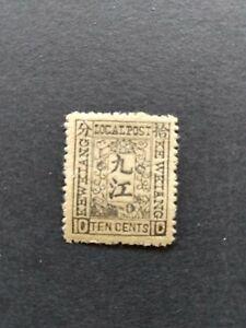 CHINA  - Kewkiang Local Post - unused stamp 10c