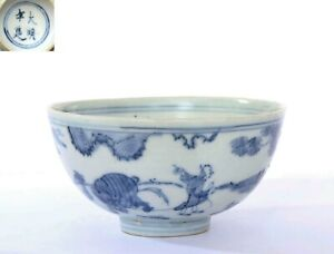 16th Century Chinese Ming Blue & White Porcelain Bowl Figure Marked