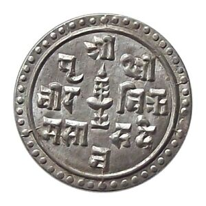 𝐍𝐄𝐏𝐀𝐋 1905 ¼-𝕸𝖔𝖍𝖚𝖗 SILVER Coin ♕King PRITHVIKRAM♕【Cat № KM# 643】𝓧𝓕
