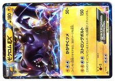 POKEMON JAPANESE HOLO N° 044/093 EBB 1ed ZEKROM EX 180 HP Attack 150