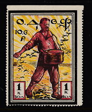 RUSSIA:1924: Charity: ROSTOV-DON ODVF, Trotsky, 1 KOP, 3rd Issue, MNG
