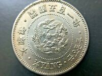 KOREA 1/4 YANG 1892 Year 501 Great Korea 大朝鮮 開國五百一年 RARE Coin.