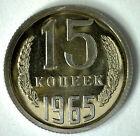 1965 Russia 15 Kopeks Russian SOVIET USSR CCCP Copper Nickel Coin UNC RARE