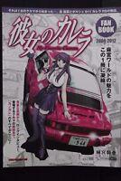 JAPAN Mook: My Favorite Carrera / Kanojo no Carrera Fan Book (Kia Asamiya)