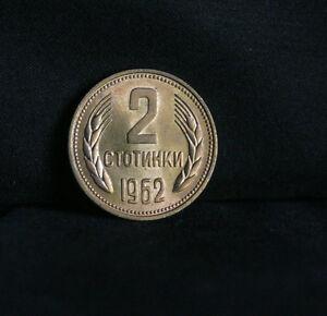 Bulgaria 2 Stotinki 1962 Brass World Coin KM60 Luster  Wheat stalk grain