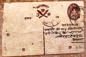Nepal gute alte Ganzsache mit braunem Pashupati Wertstempel - leider gelocht