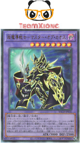 YuGiOh BACH-JP036 Ultimate Rare Dark Master of Chaos Japanese