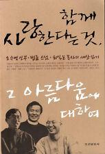 함께 사랑한다는 것, 그 아름다움에 대하여 Korean language book Oh Su Young