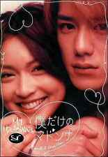 NEW Original Japanese Drama VCD And I Love Her Boku dake no Madonna 泷泽秀明