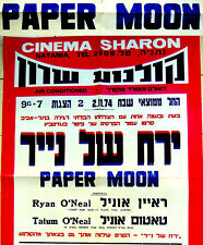 "1974 Israel MOVIE POSTER Film ""PAPER MOON"" Hebrew RYAN O'NEAL Peter BOGDANOVICH"