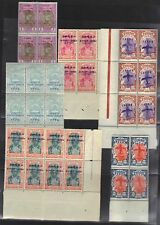 ETHIOPIA **1917 6 OVPTD VARIETIES ISSUES IN LARGE BLOCK