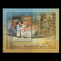Hungary 2012 - Independent Tihany Benedictine Abbey Architecture - Sc 4259 MNH