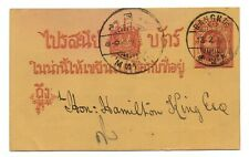 RARE Postal card Siam / Bangkok 1902 Krung Thep Rifle Assn Thailand 2 cancels