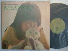 MIO WITH 11 CATS /PSYCH ACID KITAJIMA OSAMU MIYASHITA FUMIO