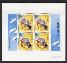 Japan MNH 1967 New Year M/S