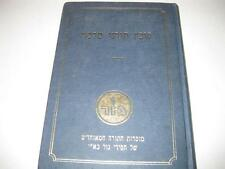 Hebrew KOBETZ TORANI MERCAZI published by GUR Gerrer Chassidim in Israel