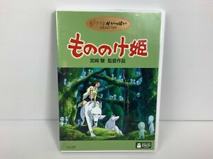 Princess Mononoke - Japanese Only - R2 - Anime DVD - Free Postage