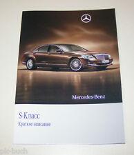 Краткое описание / Kurzanleitung Mercedes  S-Класс W 221 - Выпуск 2010!