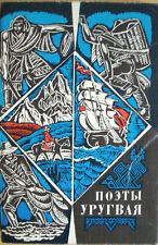 ПОЭТЫ УРУГВАЯ Uruguay Poets Poetry Uruguayan Literature Rare Russian Book 1974
