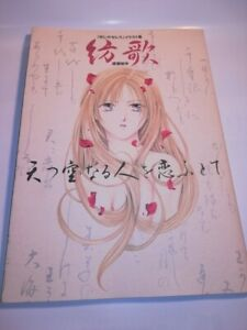 Yuu Watase  Ayashi no Ceres Art Book Bouka Illustrations Used From Japan