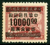 China 1949 Silver Yuan $10,000/$20.00 Hankow Surcharge Scott 942 MNH C413