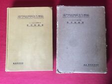 The Comparative Catalogue of Chinese Agamas & Pali Nikayas - Chizen Akanuma 1958