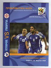 Orig.PRG    World Cup Q.  28.03.2009     CYPRUS - GEORGIA  !!