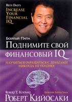 Богатый Папа Поднимите свой финансовый IQ Кийосаки Р.Rich Dad's Increase Your IQ