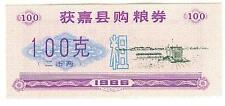 CHINA, 1986: 100 PIECE UNCIRCULATED BUNDLE 100 UNIT RICE COUPONS