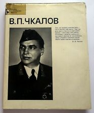1984 Chkalov Soviet test Pilot Soviet Unoin Hero Russian Illustrated Album Book