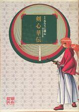 Rurouni Kenshin Kaden Illustration Guidebook Japanese Text