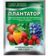 Fertilizer water-soluble Plantafol 5.15.45 NPK Universal/ ripening