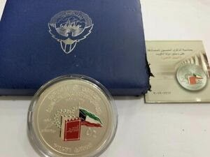 2012 Kuwait 50th Anniversary of the Enactment of the Constitution Coin Medal