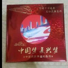 2018 10 yuan China high speed train  coin card  UNC/BU perfect condition