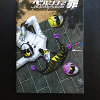 Persona 2 Innocent Sin Official Strategy Guide Book | Japanese Game PlayStation
