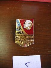 Russian Soviet Pinback Button #5 bsk7  bsk7 Very good Cond SEE PHOTOS