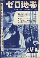 1961, KAPO  Japan Vintage Clippings 2es5