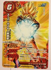 Dragon Ball Miracle Battle Carddass Promo P AS-017 Son Goku Super Saiyan
