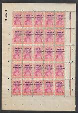 Ethiopia 1917 16g sheet of 25 MNH