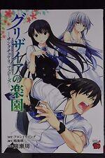 JAPAN Le Fruit de la Grisaia Series manga: Grisaia no Rakuen -Sanctuary Fellows-