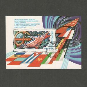 RUSSIA:  #4820 – small 1980 Intercosmos SPACE Program souvenir sheet