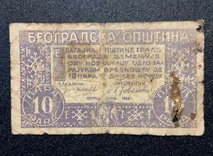 Kingdom of Yugoslavia /Belgrade banknote - 10 para - year 1920 {{A}}