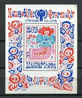 32555) HUNGARY 1979 MNH** Fairy Tale Scenes S/S Scott# 2624