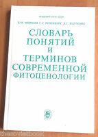 Phytosociology Phytocenology dictionary In Russian 1989