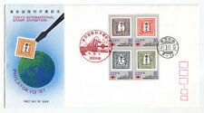 Japan - Scott 1484a - 1981 Philatokyo '81 International Stamp Exhibition - Fdc